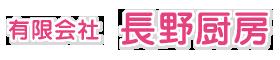 有限会社 長野厨房 ホームページ